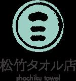 松竹タオル店ロゴマーク