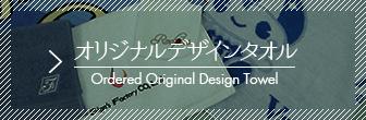 バナー_オリジナルデザインタオル