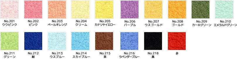 200匁カラータオルカラーサンプル