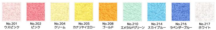 800匁カラーバスタオルカラーサンプル