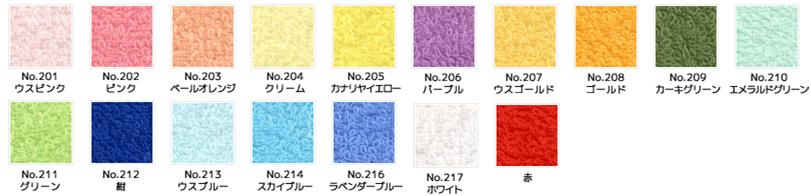 100匁カラーオシボリカラーサンプル