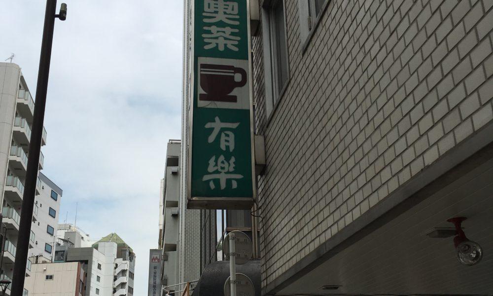 浅草橋の喫茶店ゆうらく