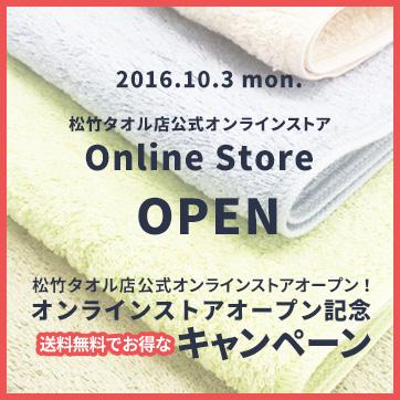 10/3(月)松竹タオル店オンラインストアオープン!【オープン記念キャンペーン!】
