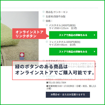 松竹タオル店ホームページにカートボタンが付きました。 松竹タオル店ホームページ