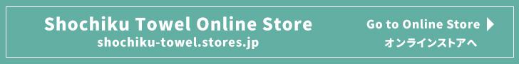 松竹タオル店オンラインストアバナー