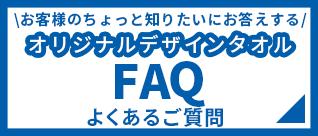 松竹タオル店・オリジナルデザインタオルのFAQ(よくある質問)