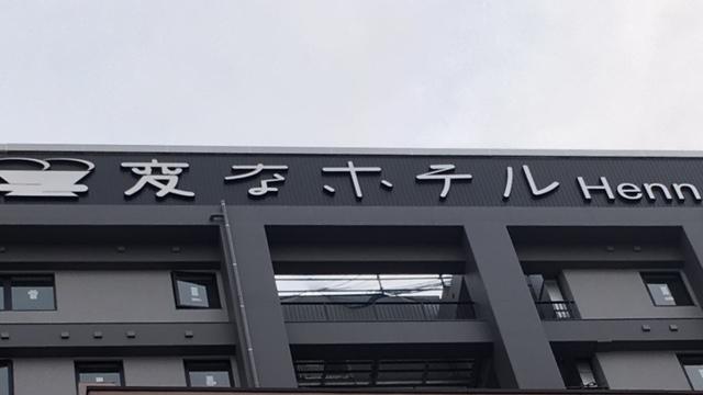 「変なホテル」が浅草橋に・・・・