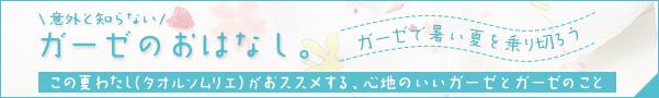 夏はガーゼで乗り切ろう。松竹タオル店ガーゼのおはなし