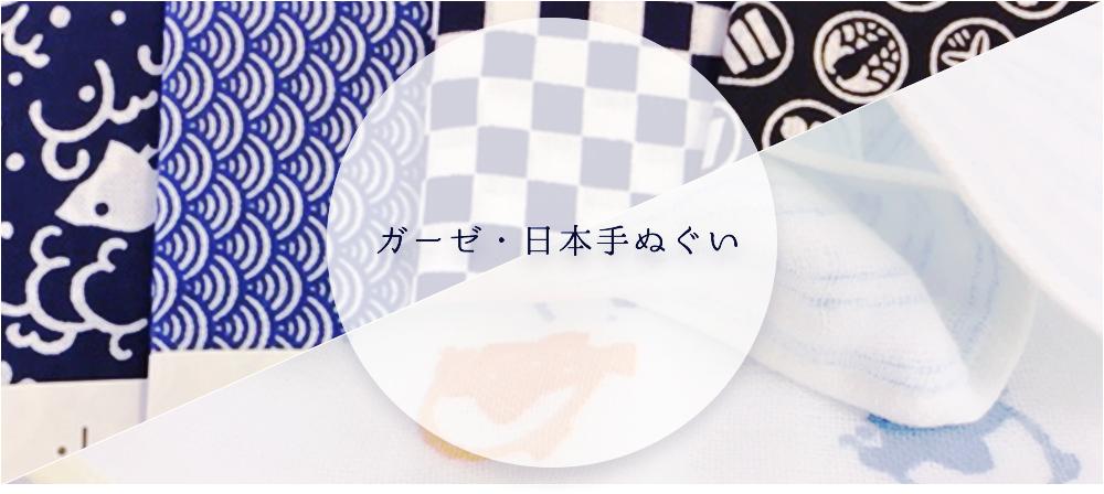 ガーゼ・日本手ぬぐいトップイメージ画像