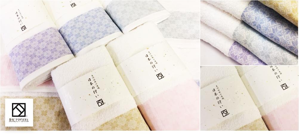 松竹タオル店おすすめ、泉州こだわりタオル「日本の佇まい」画像