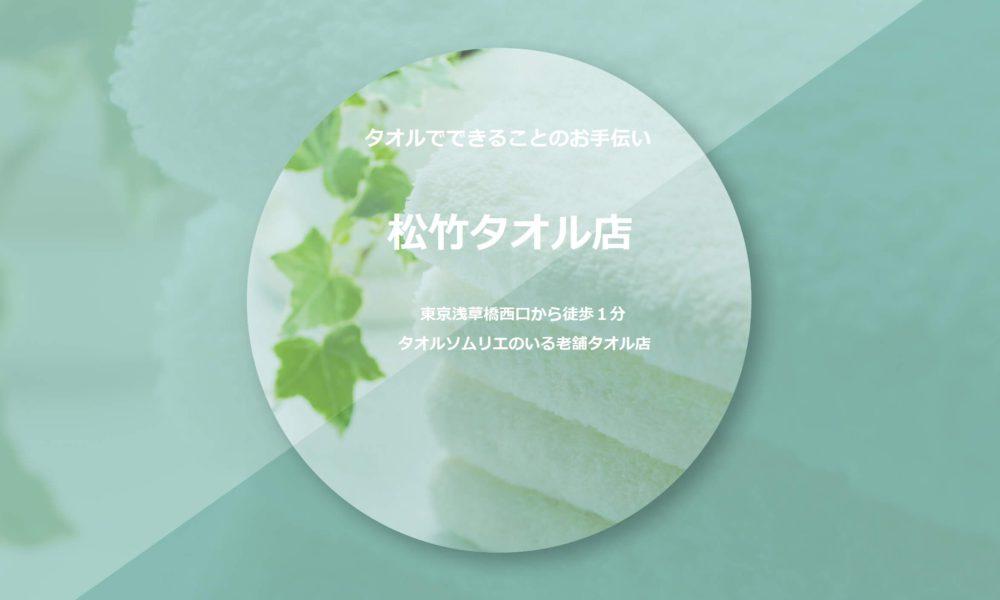 松竹タオル店のホームページをオープンいたしました。