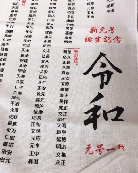 新元号「令和」が入った「名入れ・ノベルティ、記念品タオル」 ご予約受付中 松竹タオル店