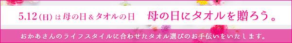 松竹タオル店母の日ギフトのご紹介