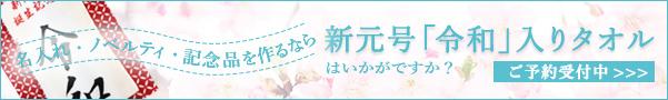 新元号令和入りオリジナルデザインタオルのご注文なら松竹タオル店へ