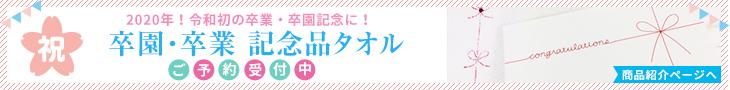 松竹タオル店卒園・卒業記念品タオルバナー画像