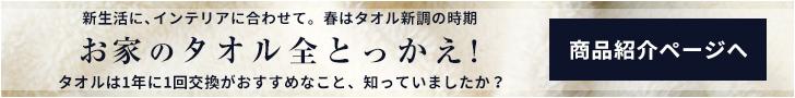 松竹タオル店でお家のタオル全とっかえ!タオル商品紹介バナー画像