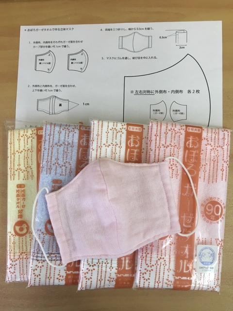 タオル マスク 作り方