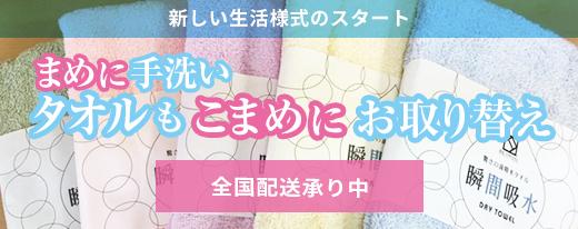 「まめに手洗いタオルもこまめにお取り替え」商品紹介バナー