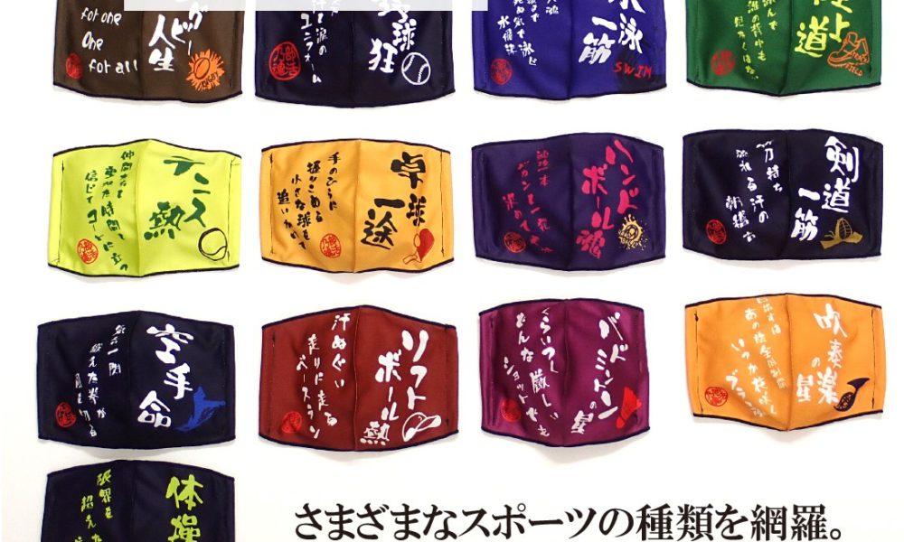 部活のマスクで子供たちを応援☆  松竹タオル店
