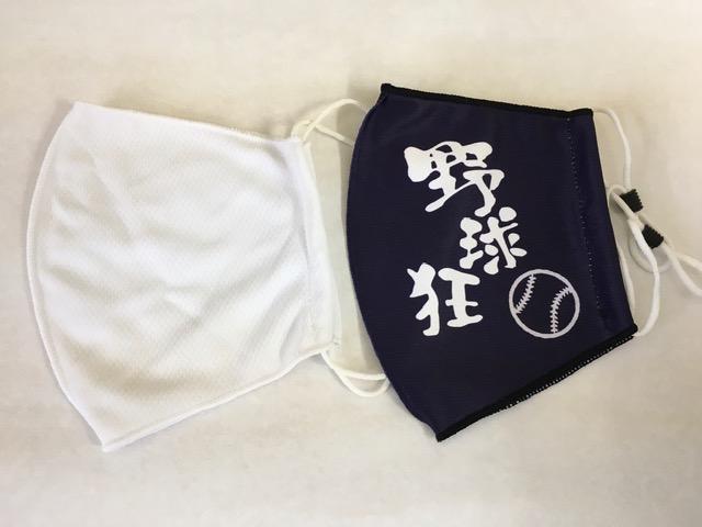 50枚から作成 オリジナルマスク 松竹タオル店