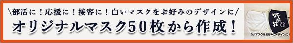松竹タオル店で作るオリジナルマスク(50枚から)バナー