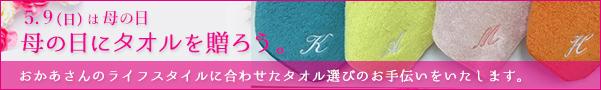 松竹タオル店母の日タオルギフトバナー画像