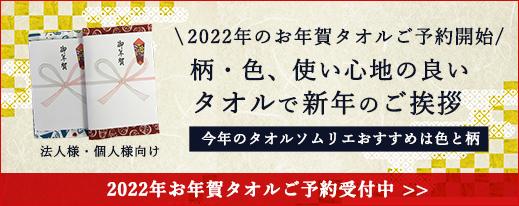 2022お年賀タオルバナー